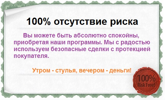 100% безопасности!