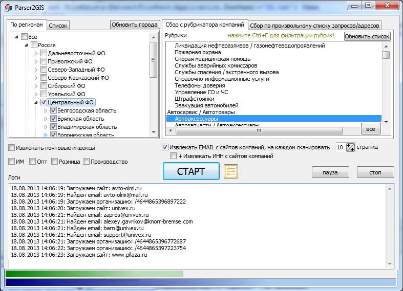 Скриншот парсера 2GIS