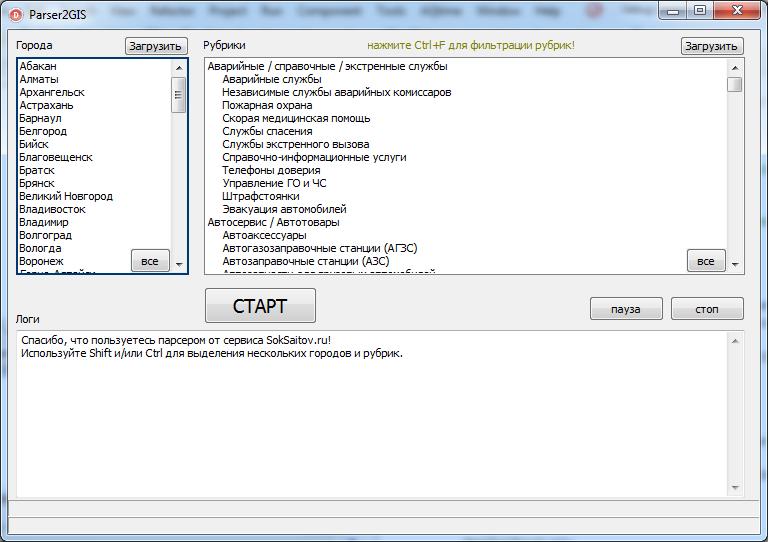 2gis.ru parser utility