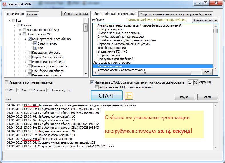 Скриншот парсера 2GIS VIP-версии