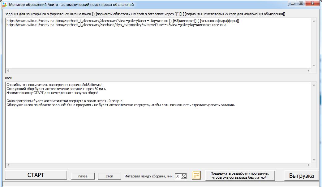 Скриншот монитора объявлений Авито