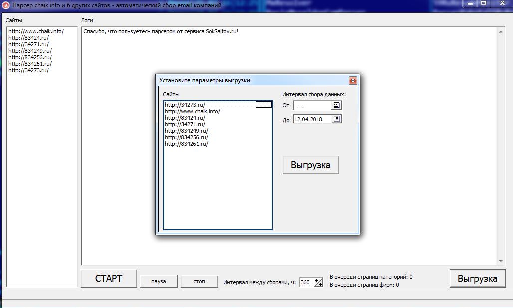 Скриншот автоматического парсера емейлов компаний Пермского края