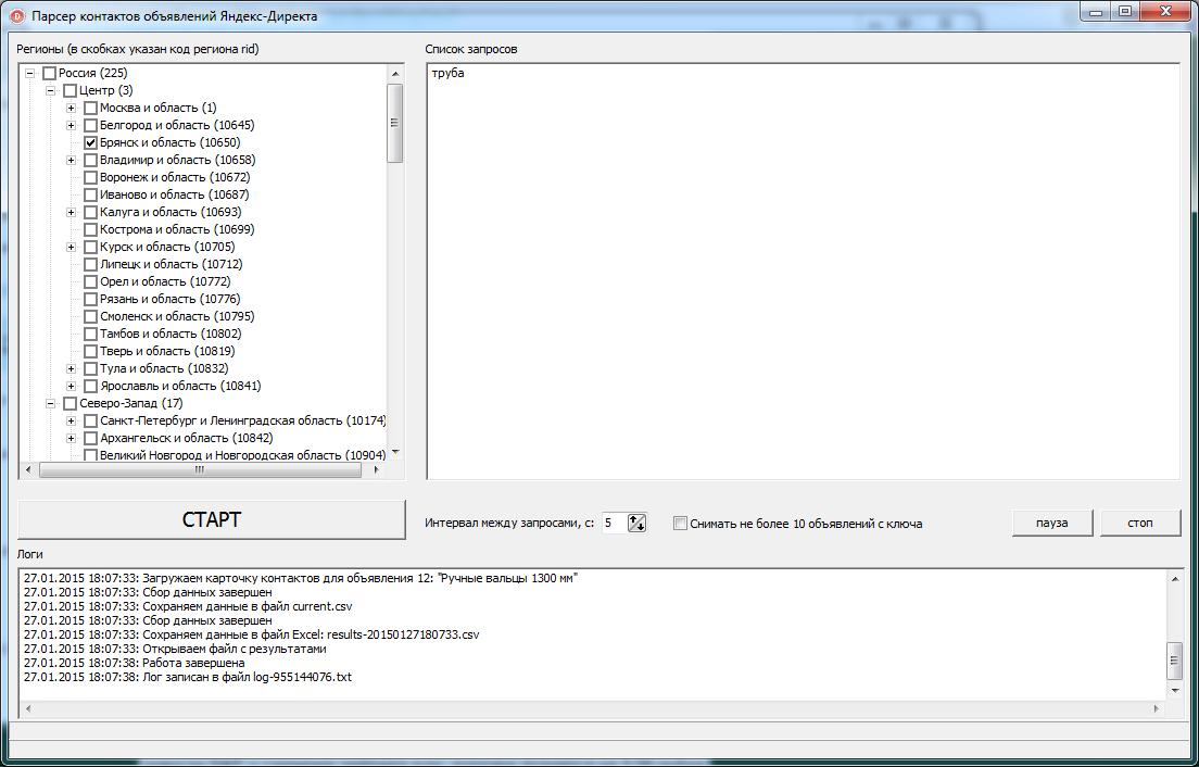 Скриншот парсера Директа