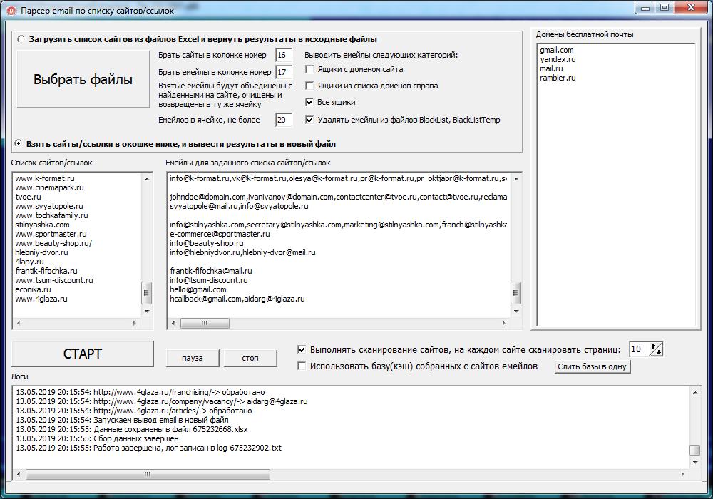 Скриншот парсера email по списку url