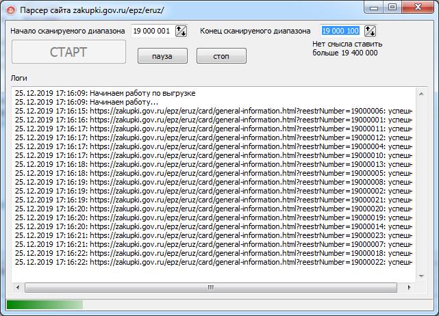 Скриншот парсера реестра участников госзакупок с Zakupki.gov.ru