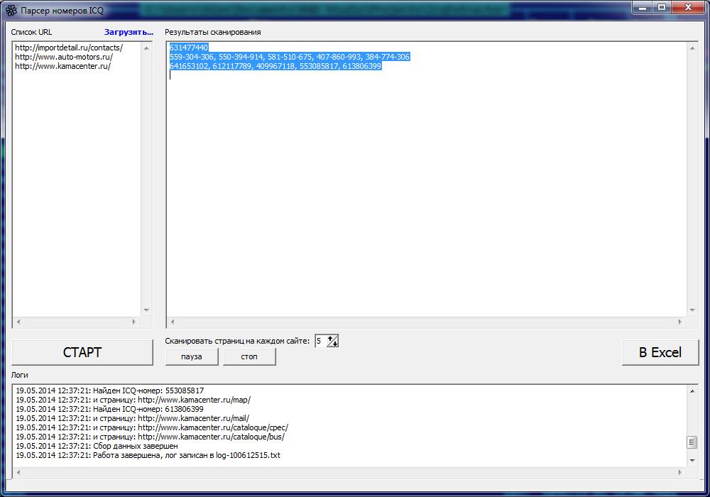Скриншот парсера номеров ICQ