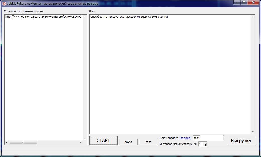 Скриншот автоматического парсера емейлов и телефонов из резюме