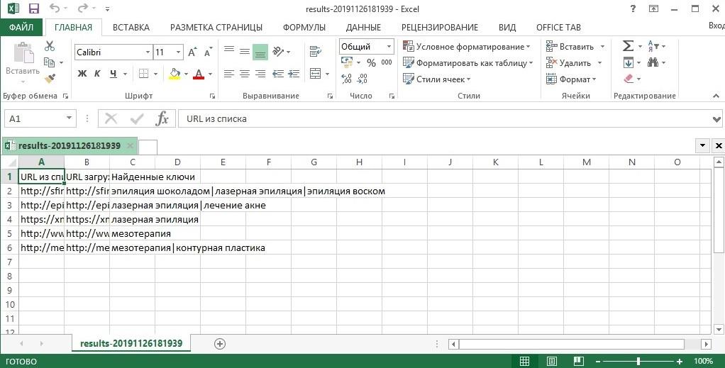 Файл Excel с результатами поиска ключевых слов по списку сайтов