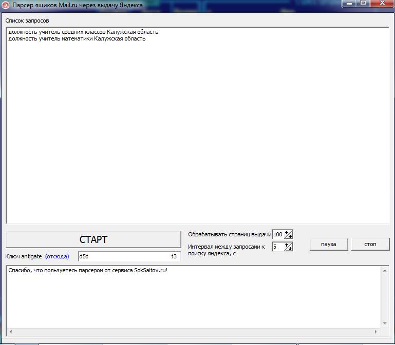 Скриншот парсера email-ов физлиц с МойМир@Mail.ru