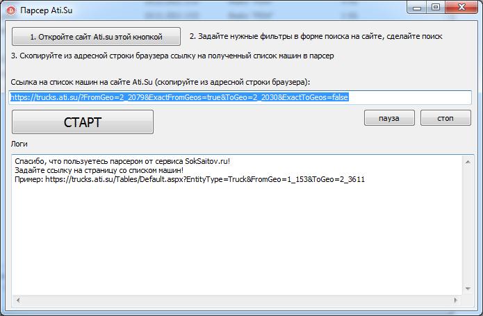Скриншот парсера Ati.su