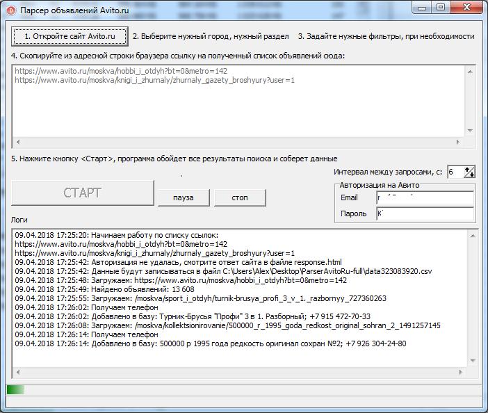 Скриншот парсера Avito.ru