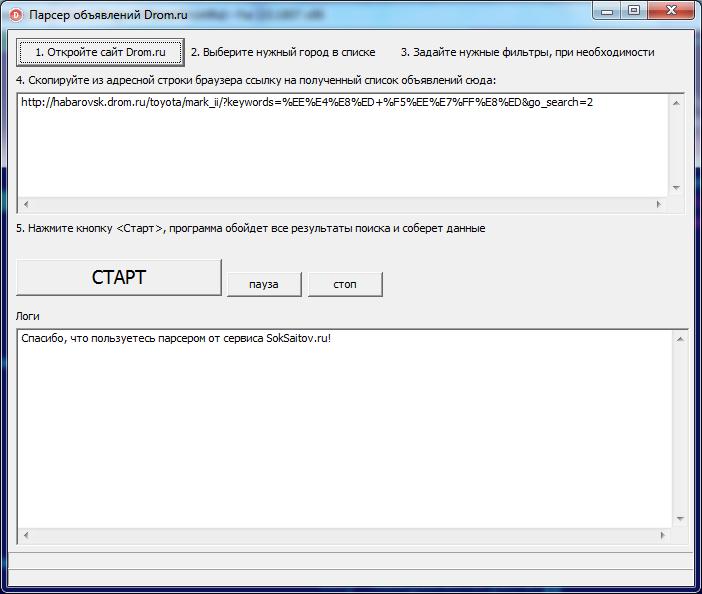 Скриншот парсера Drom.ru