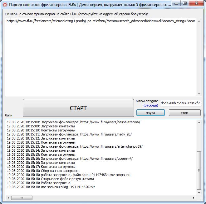 Скриншот парсера FL.ru