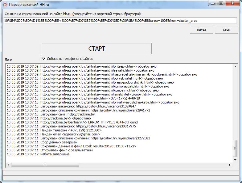 Скриншот парсера HH.ru