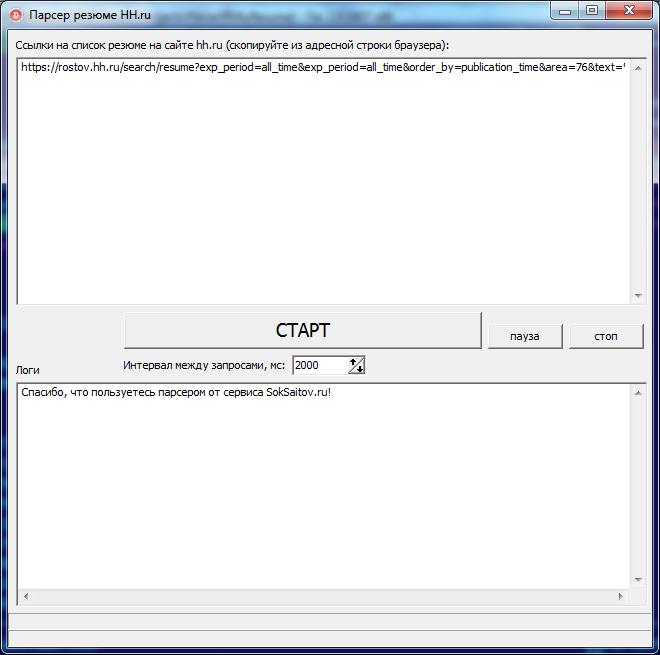 Скриншот автоматического парсера данных сотрудников из резюме на HH.ru