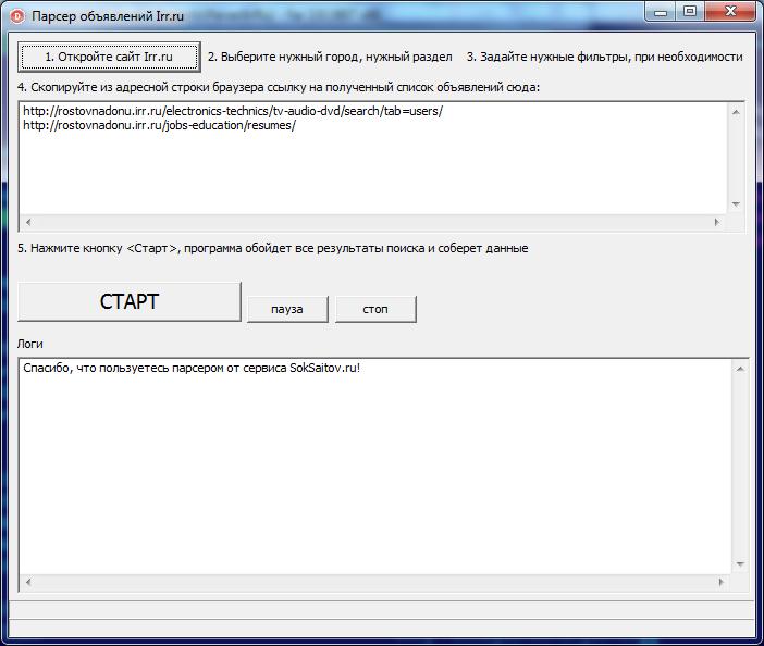 Скриншот парсера Irr.ru