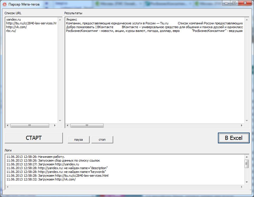 Скриншот парсера метатегов