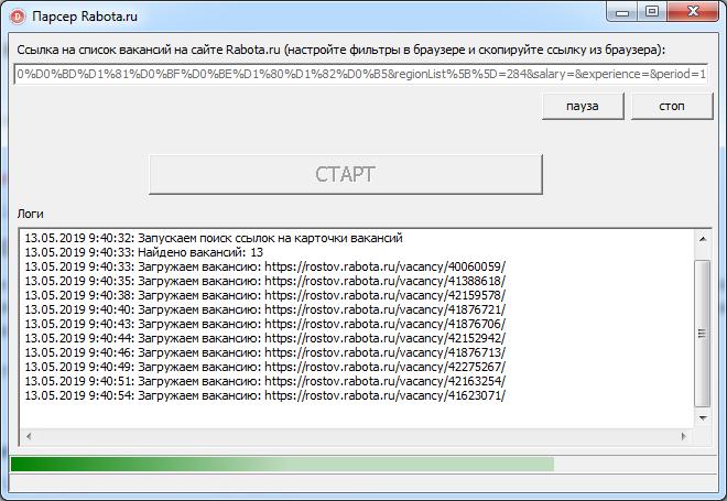 Скриншот парсера Rabota.ru