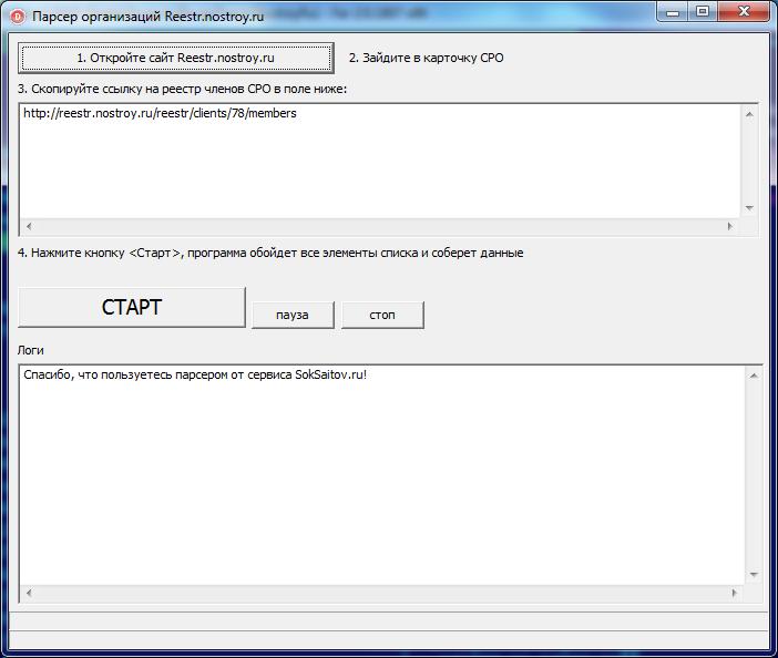Скриншот парсера членов СРО