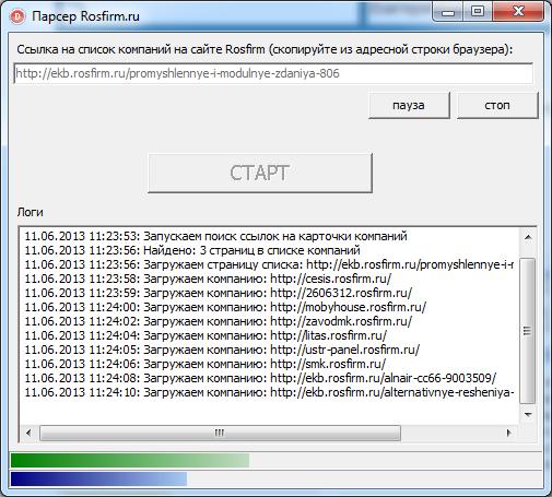 Скриншот парсера Rosfirm.ru