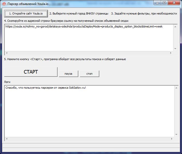 Скриншот парсера Youla.ru