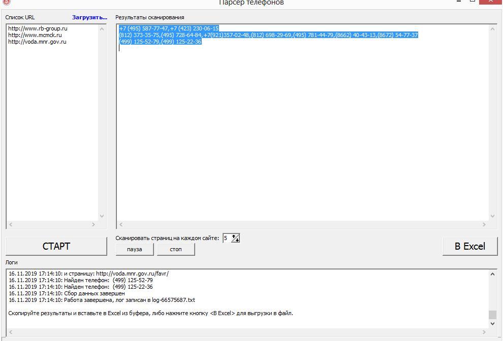 Скриншот парсера телефонво по списку ссылок