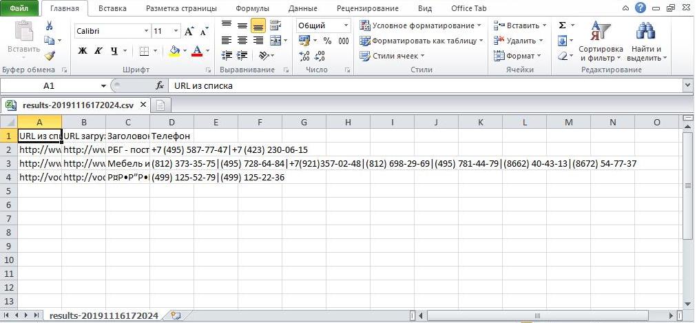 Файл Excel с телефонами с просканированных сайтов