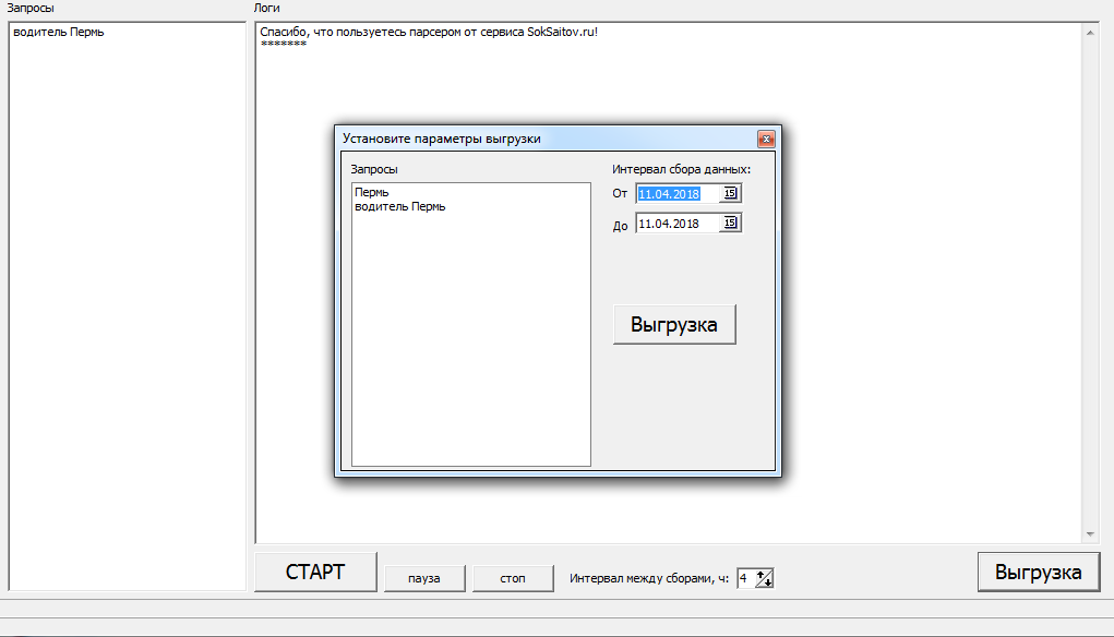 Скриншот автоматического парсера емейлов HR-сотрудников