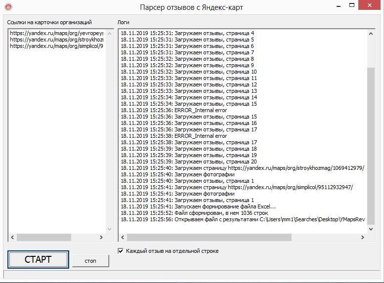 Скриншот парсера отзывов и фотографий с Яндекс-карт