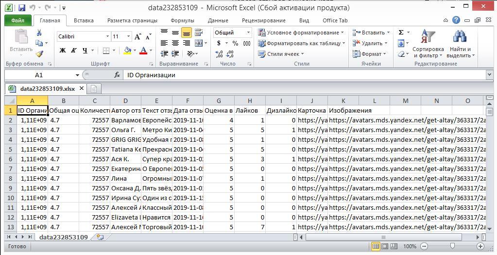 Файл Excel с отзывами и фотографиями с Яндекс-карт
