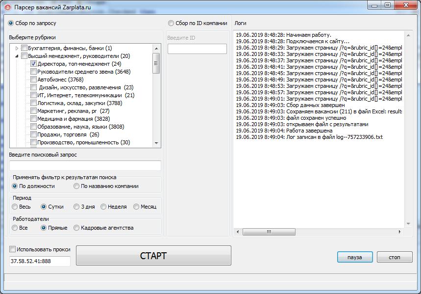 Скриншот парсера Zarplata.ru